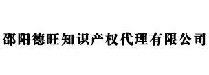 邵阳商标注册_代理_申请